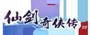 仙剑四官网